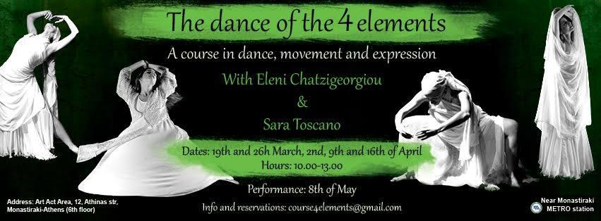 Ο Χορός των 4 στοιχείων – The dance of the 4 elements