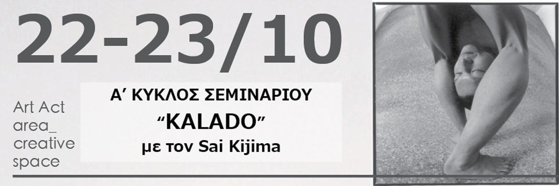 Σεμινάριο Kalado με τον Ιάπωνα Sai Kijima