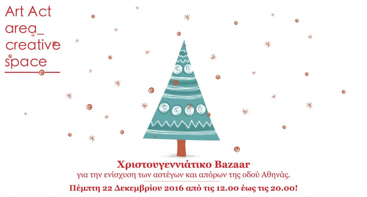 artactarea_creativespace_christmassbazaar_invitation